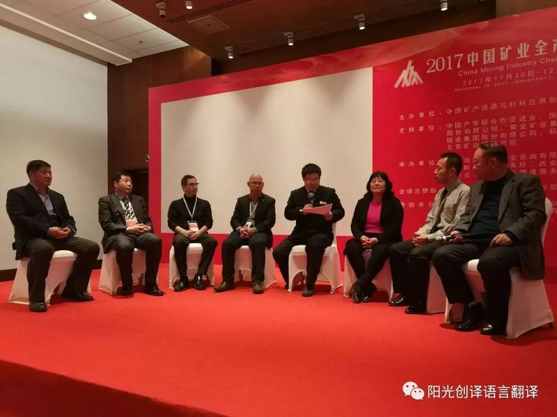 High-end talks at The Fifth International Mining Development Summit 2017 hosted by Suntrans