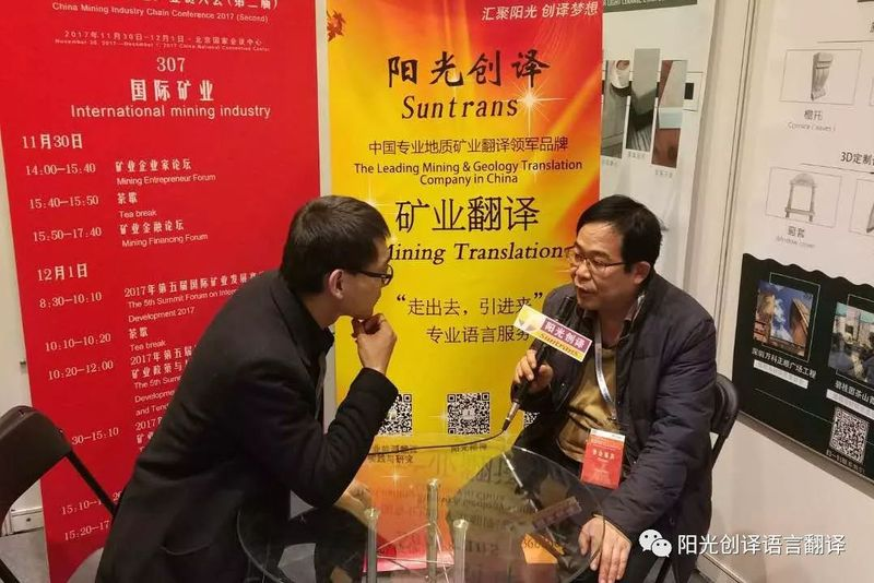 Guests interview of at The Fifth International Mining Development Summit 2017 hosted by Suntrans