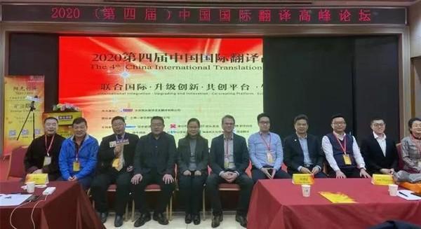 2020第四届中国国际翻译高峰论坛演讲嘉宾合影.jpg