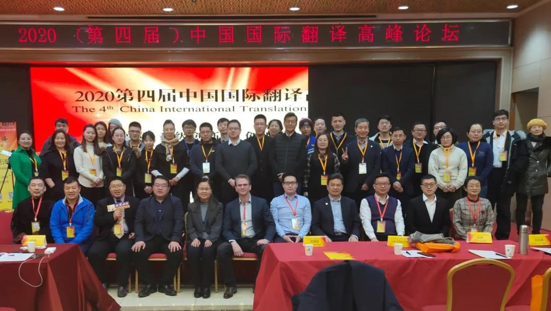 2020第四届中国国际翻译高峰论坛.jpg