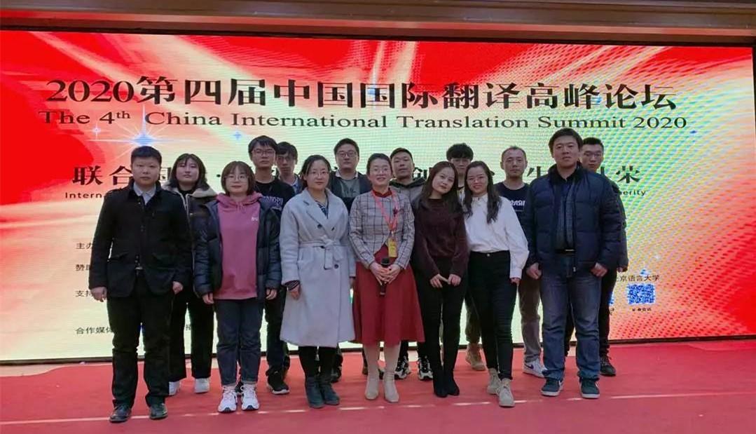 阳光创译小伙伴在2020第四届中国国际翻译高峰论坛合影.jpg
