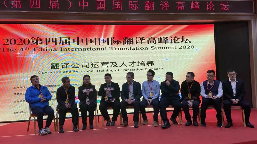 2020第四届中国国际翻译高峰论坛嘉宾圆桌会议.jpg
